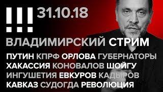 Владимирский стрим (31.10.2018) в 21:45