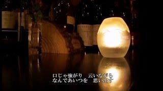 冠二郎 - しのび酒
