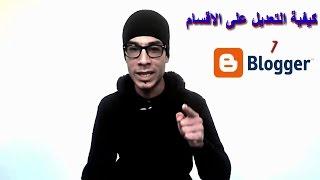 دورة احتراف بلوجر! كيفية التعديل على الاقسام في قوالب بلوجرblogger