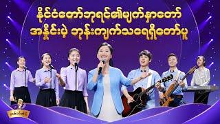 Myanmar Christian Praise Songs | နိုင်ငံတော်ဘုရင်၏မျက်နှာတော် အနှိုင်းမဲ့ ဘုန်းကျက်သရေရှိတော်မူ