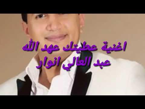 LAH ANOUAR MP3 ABDELALI TÉLÉCHARGER 3TITEK 3AHD
