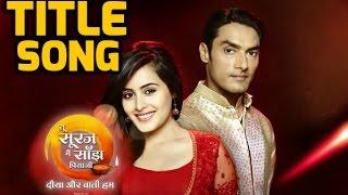 Tu Sooraj Main Saanjh Piyaji - Title Song - Star Plus