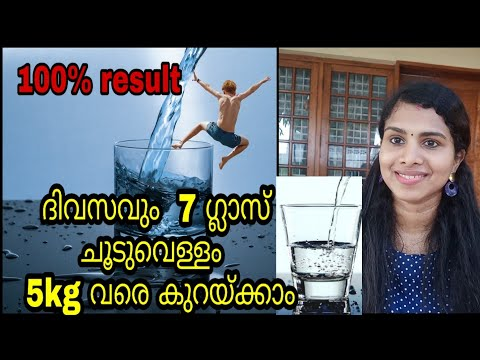 #hotwatertherapy #weightloss  തടി കുറയ്ക്കാം വെറും  30 ദിവസം | hot water therapy for weight loss||