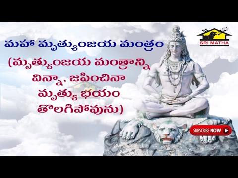 Maha Mruthyunjaya Manthram || Lord Shiva || Sanskrit Sthothras || Telugu Devotionals || Musichouse27