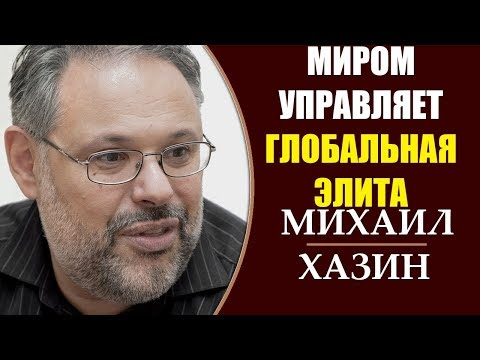 Михаил Хазин: Финансисты