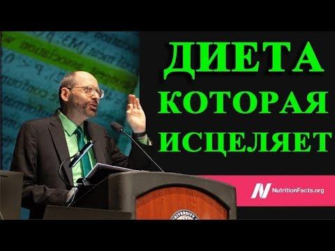 💎НАУЧНАЯ ДИЕТА КОТОРАЯ ИСЦЕЛЯЕТ - ДОКТОР МАЙКЛ ГРЕГЕР