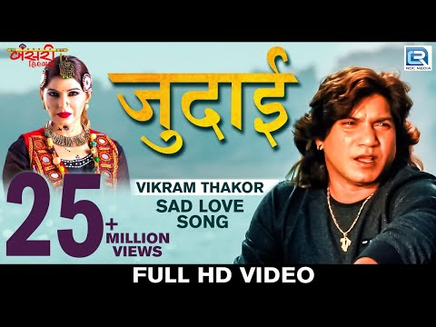 Vikram Thakor - JUDAI | Sad Song | FULL VIDEO | New Hindi Song 2018 | RDC Gujarati | Bansri Films