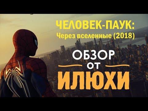 Человек паук Через вселенные (2018). Обзор от Илюхи