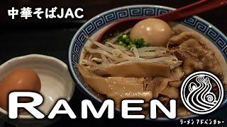 Raw Egg in Ramen/ Tokushima Style Ramen 高円寺JAC