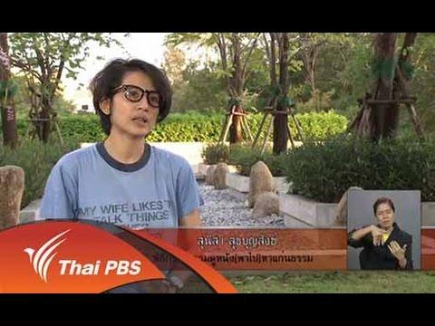 เปิดบ้าน Thai PBS : ดูหนัง (พาไป) หาแก่นธรรม รูปภาพ 1