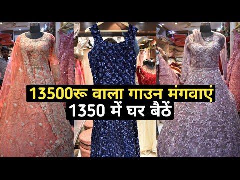 सीधा-factory-से-मंगवाए-सिंगल-पीस-गाउन,-क्रॉप-टॉप-!-मात्र-1350₹-में-गाउन,-क्रॉप-top-मिलेगा