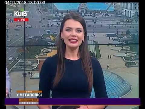 Телеканал Київ: 04.11.18 День у мегаполісі