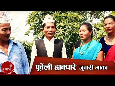 पूर्वेली हाक्पारे  जुवारी भाका   PURWELI HAKPARE JUWARI BHAKA   ARUN UPATYAKA