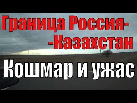 Прошли границы Россия - Казахстан. Ночевка в Актобе.
