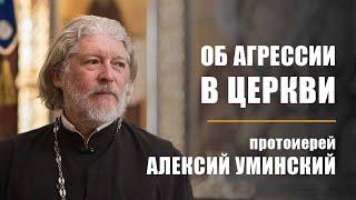 Прот. Алексий Уминский: агрессия и христианство