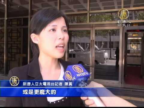 【新唐人/NTD】同心會妨害新唐人記者採訪 檢起訴三罪名|中華愛國同心會|蕭勤|新聞採訪自由|強制罪|