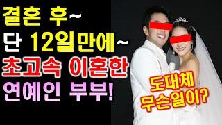 결혼 후 충격적인 이유로 단 며칠 만에 이혼한 연예인 부부 TOP6