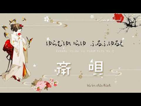 「 歌詞 ー Romaji ー Vietsub 」斎唄 Iwai Uta
