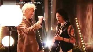 雅-MIYAVI-×玉置浩二  愛なんだ