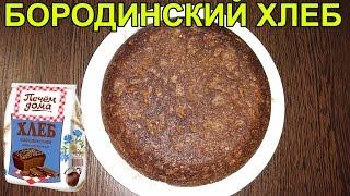 Печём дома - Хлеб бородинский в Мультиварке