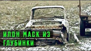 Илон Маск из мордовской глубинки
