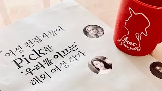 [falling in e-book] 해외여성작가 매거진