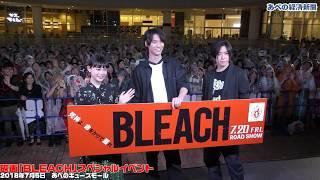 映画「BLEACH」スペシャルイベント 福士蒼汰さん、杉咲花さん、早乙女太一さん登壇
