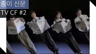 90년대 종이 신문 TV CF 2탄