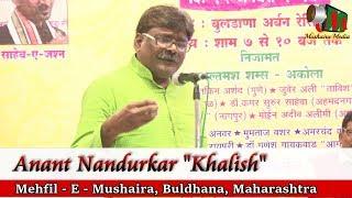 """ANANT NANDURKAR """"KHALISH"""", Buldhana Mushaira 2019, Org. Hindu Muslim Ekta Manch, Mushaira Media"""