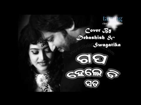 Gapa hele bi sata- Title track | Odia Song | Cover by Swagatika & Debashish