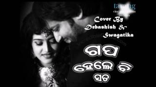 Gapa hele bi sata- Title track | Odia Song | Cover by Swagatika & Debashish