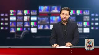 (Bethat News 15 sep 2018 @8pm)بعثت خبر نامہ 15ستمبر 2018