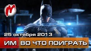 Во что поиграть на этой неделе — 25 октября 2013 (Batman Arkham Origins, The Dark Eye) 1080p