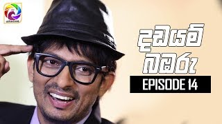 "Dadayam babaru Episode 14  || "" දඩයම් බඹරු "" | සතියේ දිනවල රාත්රී 9.30 ට . . . Thumbnail"