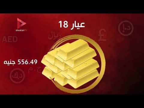 انخفاض سعر اليورو والجنيه الإسترليني  والذهب يرتفع 3 جنيهات