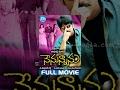 Nenunnanu Full Movie | Nagarjuna, Shriya Saran, Arti Agarwal | V N Aditya | M M Keeravani