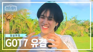 [정글 팬캠] 정글에 리트리버가 나타났나고?! GOT7 유겸만 모아모아 [정글의 법칙|SBS 방송]