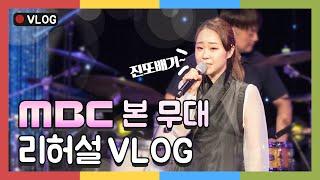 [권미희 VLOG]  MBC 우리가락 우리문화 방송 리…