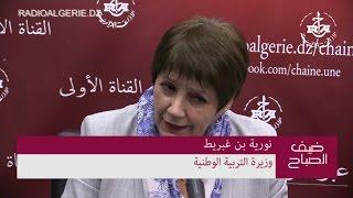 نورية بن غبريط وزيرة التربية الوطنية