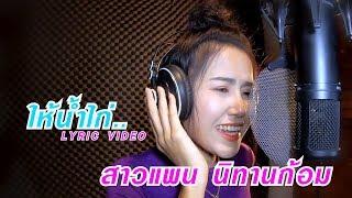 เพลงให้น้ำไก่-สาวแพน-นิทานก้อม【lyric-video】