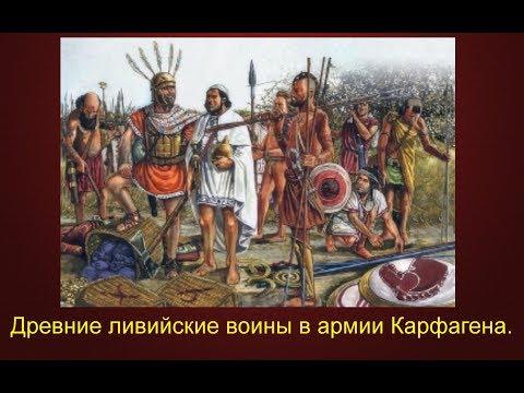 Древние ливийские воины в армии Карфагена
