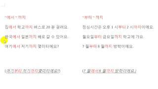 Изучаем корейский язык. Урок 47. частицы 에서,부터-까지 (Предлоги от-до,с-по)
