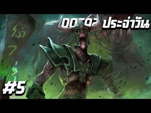Ancient Unpausing - DOTA 2 ประจำวัน #5