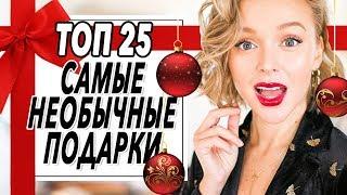 видео Романтичные подарки на Новый год для него и для нее