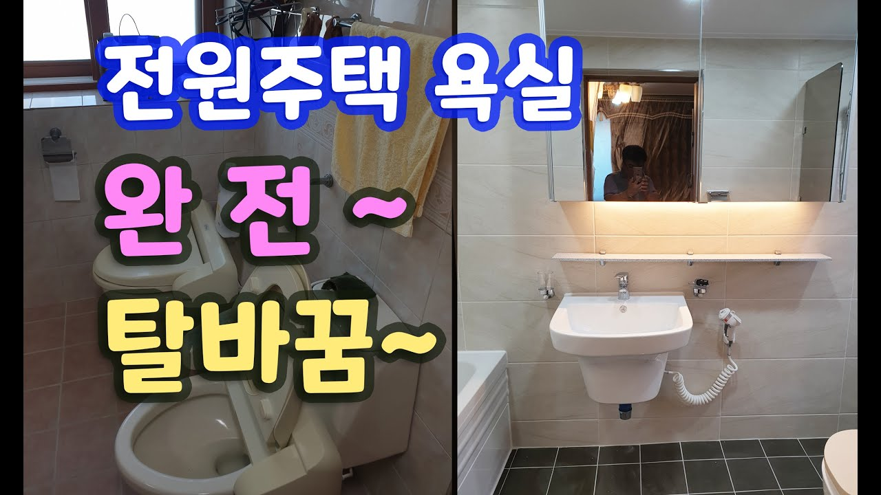 타일 & 욕실리모델링 [양주시 백석읍 단독주택] _BATHROOM REMODELING - 양변기 자리에 샤워파티션 달기