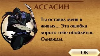 Shadow fight 2, эпичный бой с телохранителем Титана - Ассасин.