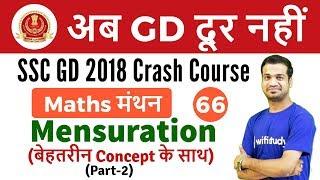 9:30 PM - SSC GD 2018 | Maths by Naman Sir | Mensuration (Part-2)