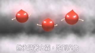 疫Q遊教館-數位影片-防範退伍軍人病篇