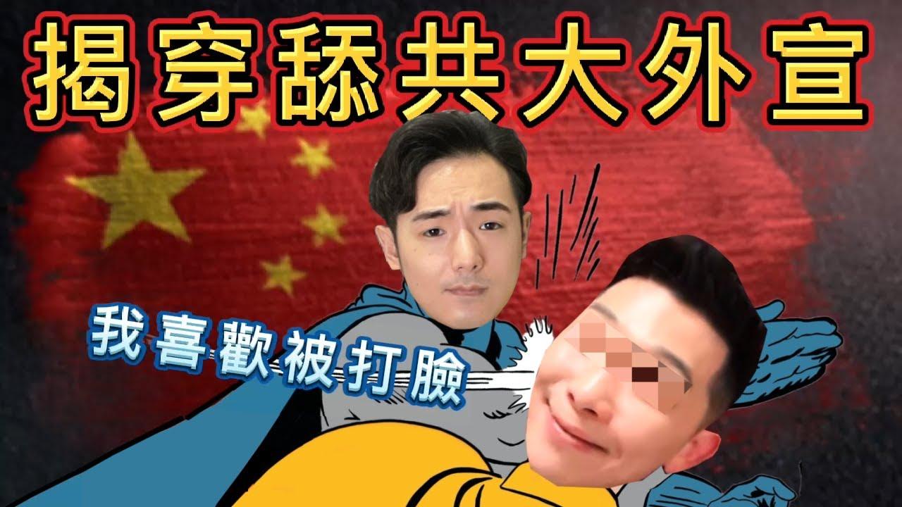 剩我在對抗大外宣?打臉舔共廢青,台灣活該被中國統一!小粉紅臉準備被搧爛吧