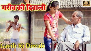 Garib Ki Diwali | गरीब की दिवाली | Diwali Special Video 2019 | Poor Diwali Heart Touching Video |